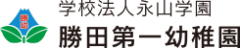 勝田第一幼稚園ブログ