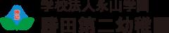 勝田第二幼稚園ブログ